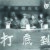 1945년 7월 7일, 항일전쟁 발발 7주년 기념식에 참석한 룽윈(왼쪽 첫째). 왼쪽 다섯째가 두위밍. [사진 김명호]
