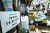 23일 서울 종로 통인시장에 재난지원금 결제 안내장이 붙어 있다. 여야는 이날 재난지원금 지급을 골자로 한 2차 추 경 안에 합의했다. [뉴스1]