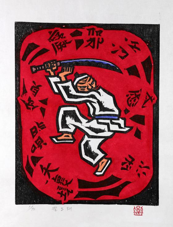 오윤, '칼노래', 1985, 목판, 채색, 32.2x25.5㎝. [사진 가나아트]