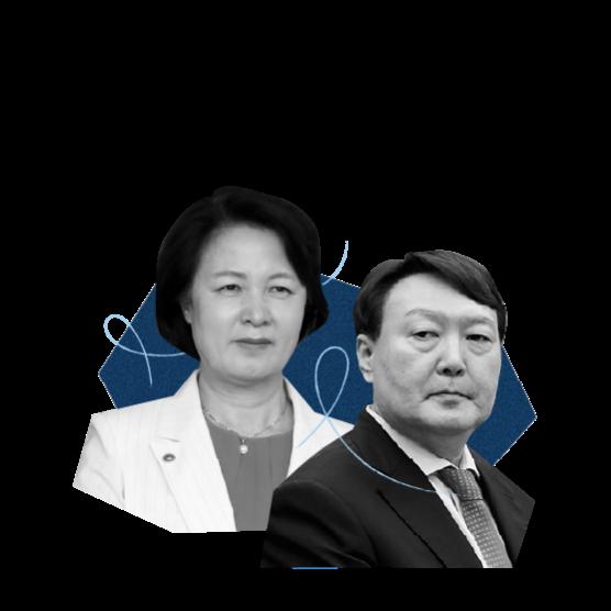 秋 수사지휘  - 尹 백기