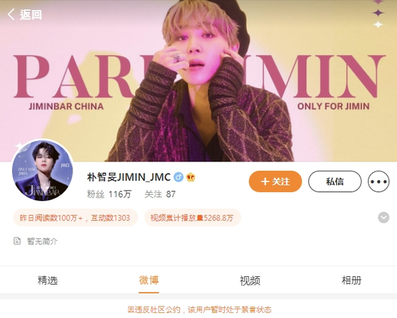 BTS·블랙핑크…중국팬 계정 21개 폐쇄, K팝 또 한한령