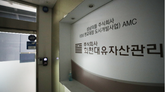 화천대유, 박영수 딸에 '호가 15억' 아파트 6억 분양